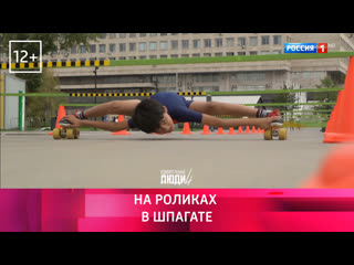 11-летний мальчик проехал на роликах в шпагате под препятствием  Удивительные люди - Россия 1