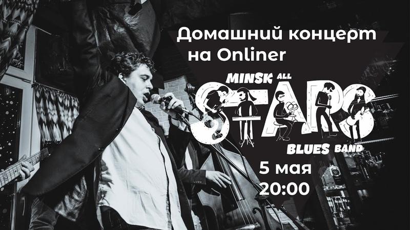 Блюзовая пятница на Onliner Домашний концерт Minsk All Stars Blues Band в прямом эфире в 20 00