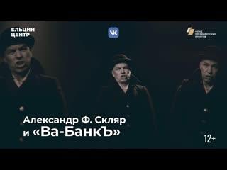 Старый Новый Рок - Конец эпохи 13/01/2020