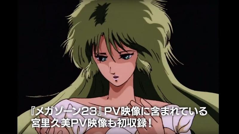 マクロスのスタッフが制作した 伝説 のアニメ 「メガゾーン23」PV第2弾