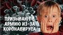 Призывают в армию из за коронавируса