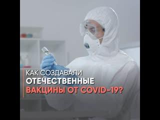 Как создавали отечественные вакцины от COVID-19