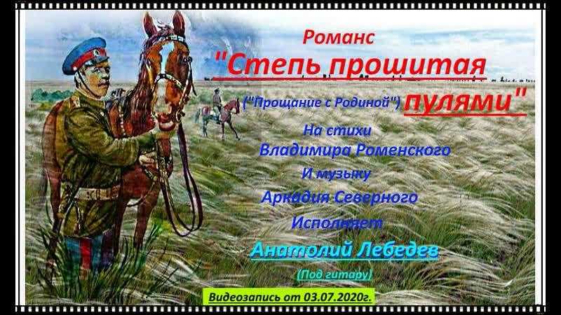 СТЕПЬ ПРОШИТАЯ ПУЛЯМИ Под ГИТАРУ исп А Лебедев Зап 03 07 2020 г