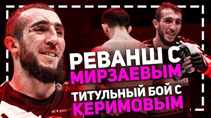 Реванш с МИРЗАЕВЫМ, титульный бой с КЕРИМОВЫМ - Шамиль Шахбулатов