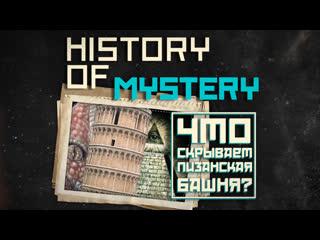 Новейшая история Тайн: Что скрывает Пизанская башня