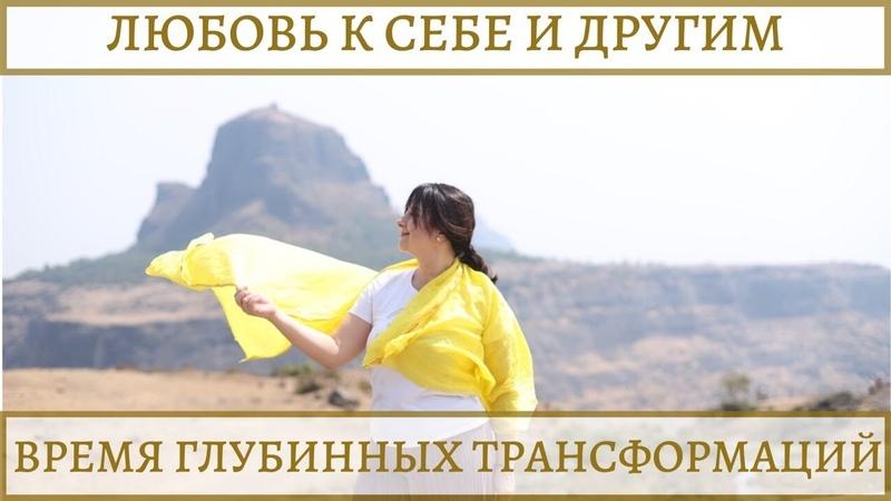 ЛЮБОВЬ К СЕБЕ И ДРУГИМ ВРЕМЯ ГЛУБИННЫХ ТРАНСФОРМАЦИЙ