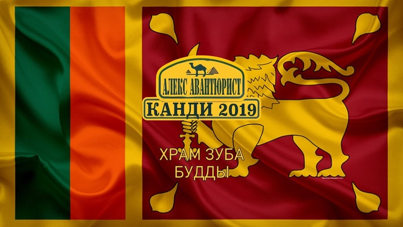 Канди 🇱🇰 Храм зуба Будды Шри Ланка Исторический факт 💯Алекс Авантюрист