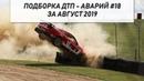 Подборка ДТП - Аварий за август 2019 18