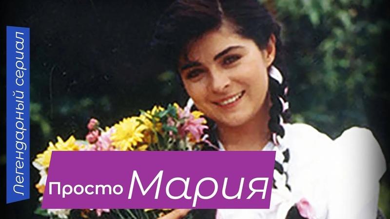 Просто Мария 1 серия 1990 сериал