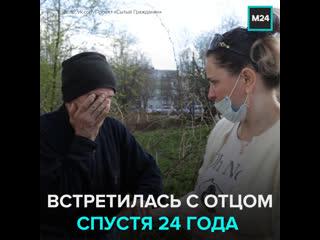 Жительница Сыктывкара нашла отца в подвале спустя 24 года  Москва 24