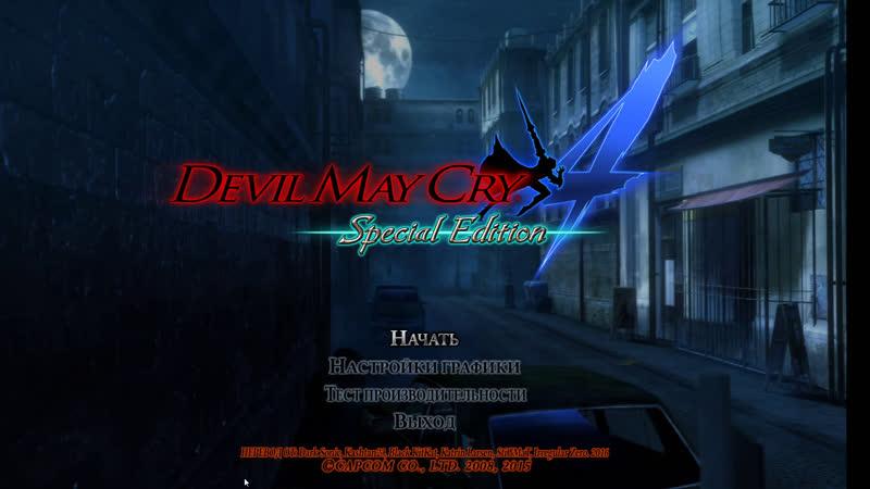 Продолжаем кромсать демонов DMC 4