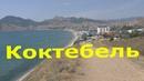 18 Коктебель нудисты и хиппи На машине в Крым к Черному морю с прицепом Sandtrekker Часть 16