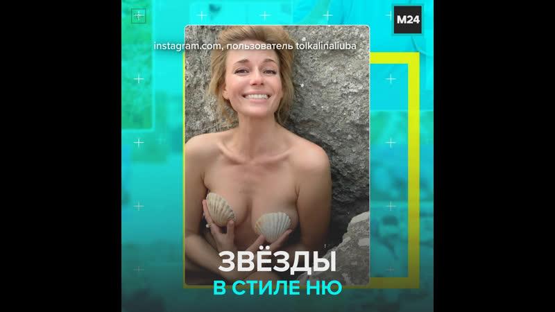 Зачем звёзды раздеваются в соцсетях мнение психолога Москва 24