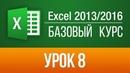 Обучение Excel 2013/2016. Урок 8