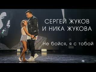 Сергей Жуков и Ника Жукова - Не бойся, я с тобой I live #vqmusic