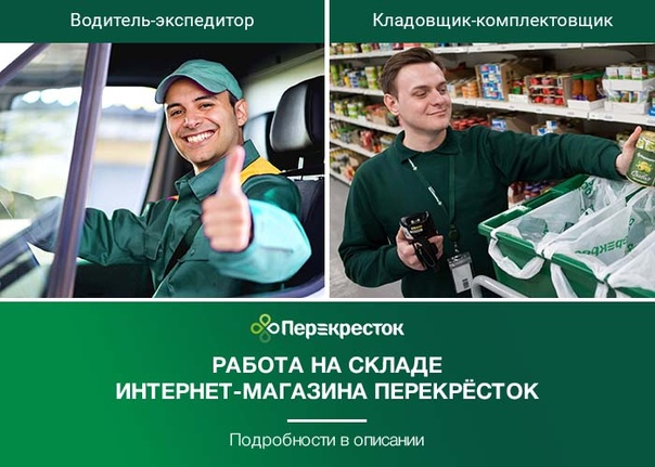 """⚡ Водитель-экспедитор с правами категории """"B"""" и стажем..."""