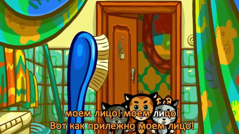 Считалки-караоке • 1 сезон • Так мы чистим зубки