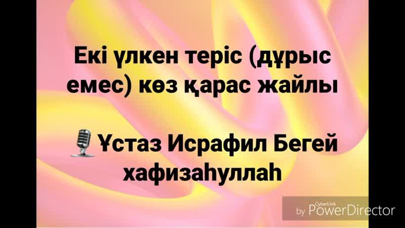 Екі үлкен теріс (дұрыс емес) көз қарас жайлы  🎙Ұстаз Исрафил Бегей xафизаһуллаһ