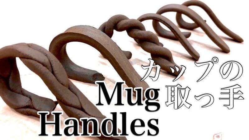 マグカップのハンドルー取っ手ー作例 陶芸・Japanese pottery