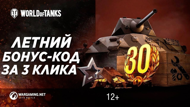 WORLD OF TANKS ИЮЛЬ БОНУС КОД ДЛЯ ИГРОКОВ WOT ЗОЛОТО ПРОМО КОД