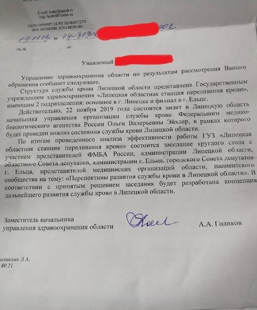 Спасать человеческие жизни в России экономически невыгодно... Подписчики из Ельца попросили поделиться их историей. Они рассказали что их станицю переливания крови собираются закрыть, чтобы