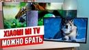 📺 Крутейшие новинки — Xiaomi Mi TV UHD 4S 55/43 и Mi TV 4A 32
