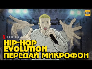 Hip-Hop Evolution. 3-й сезон. 3 серия | Озвучка NPL