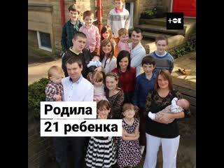 Самая большая семья в Англии