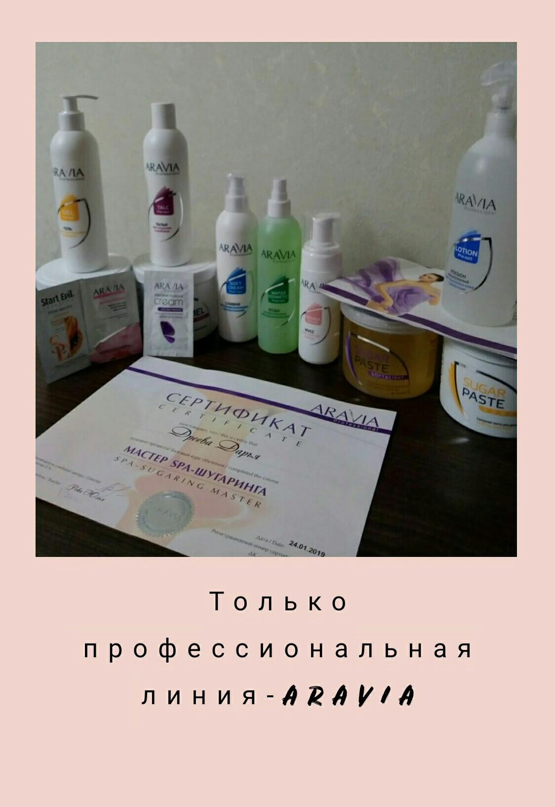 Spa-Шугаринг (Центр р-н)