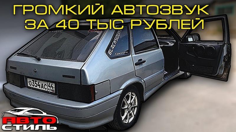 Автозвук на ВАЗ за 40000 рублей Очень громко и бюджетно