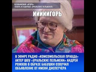 Челябинский Игорь  теперь и в шутках Уральских пельменей