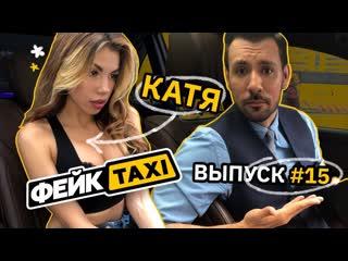 Фейк TAXI #15. Катя