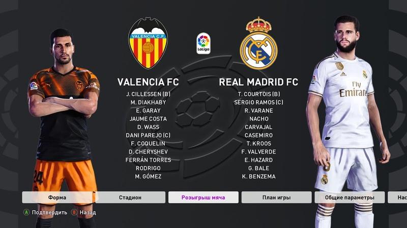 Valencia vs. Real Madrid (La Liga Preview)   PESOnline 2020 Patch [PC]
