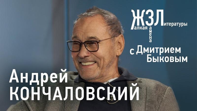 ЖЗЛ Жалкая Замена Литературы с Дмитрием Быковым Андрей Кончаловский