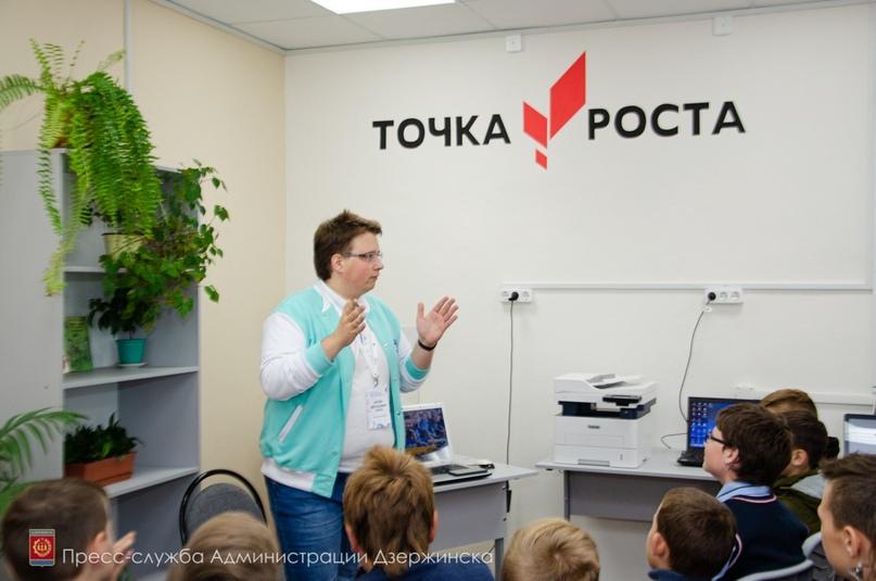 4 региональных образовательных проекта реализуются в Дзержинске, изображение №2