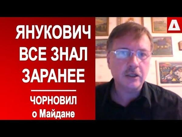 Янукович все знал и заранее начал действовать - Тарас Чорновил вспоминает о Майдане