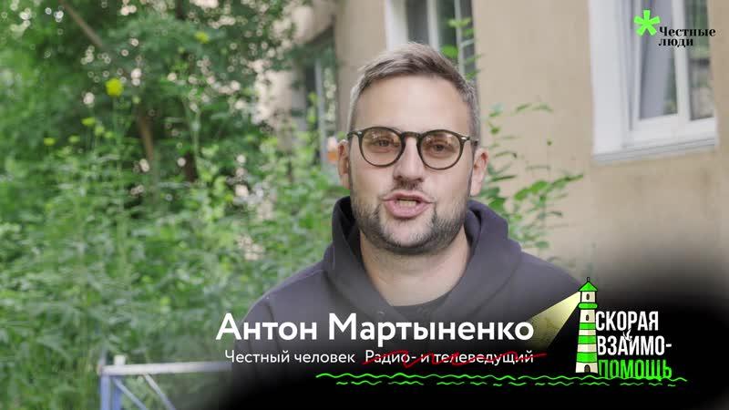 История телеведущего Артема Мартыненко