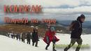 КОНЖАК 2 Подъём на Конжаковский Камень самая высокая гора Свердловской области 1569 м