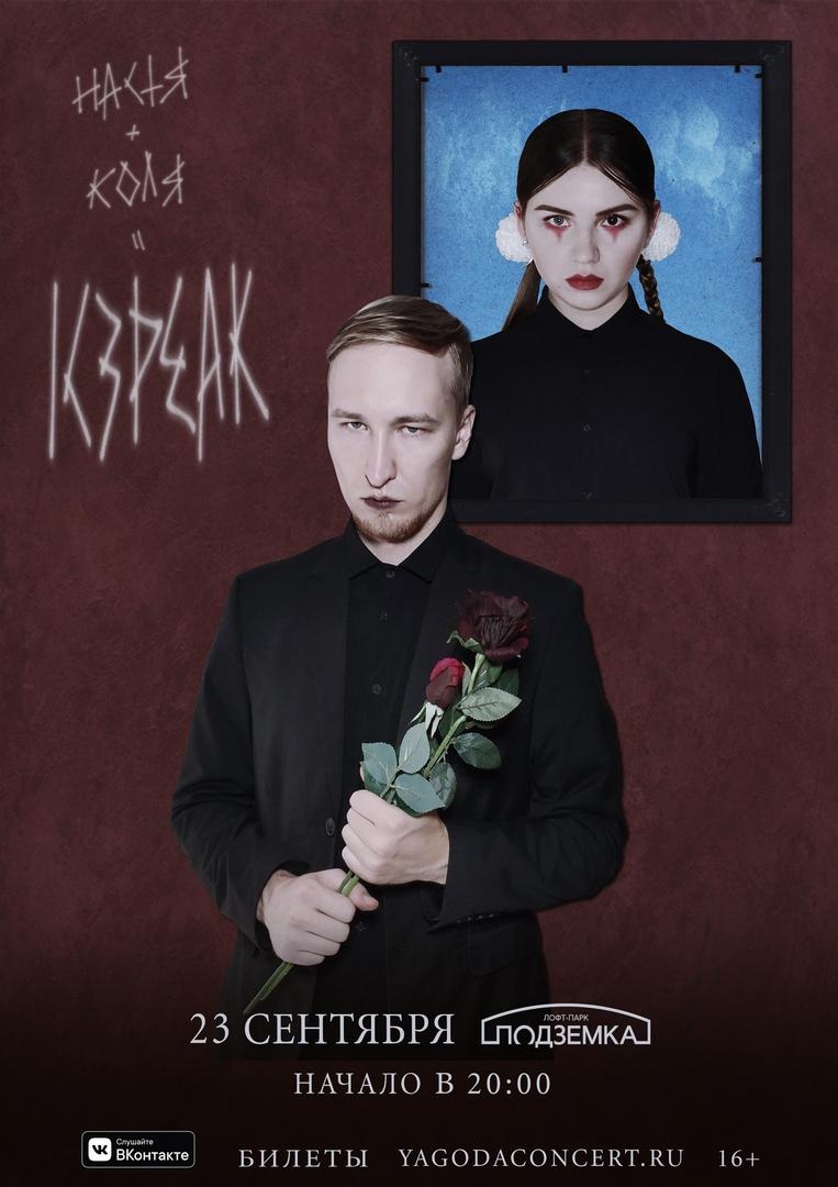 Афиша Новосибирск IC3PEAK / Новосибирск / 23 сентября
