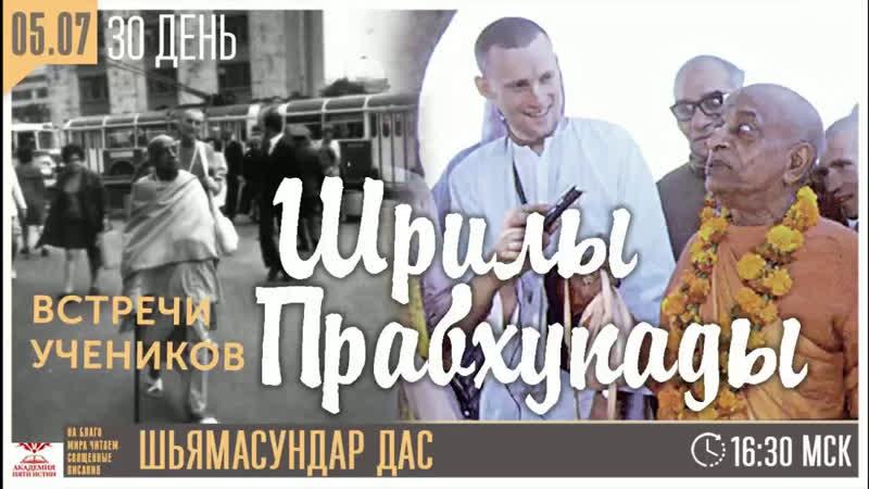 Встреча учеников Шрилы Прабхупады, 30-й день, 05.07.2020 г.