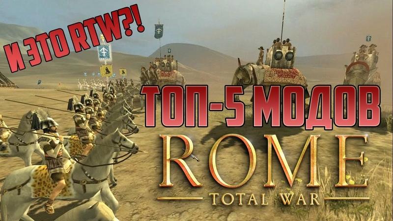 Топ 5 модов Rome Total War BI ALEX