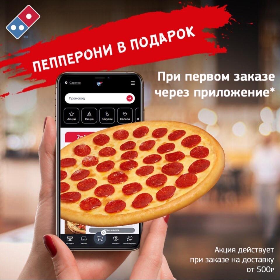 Скачай приложение Доминос Пицца и получи Пепперони