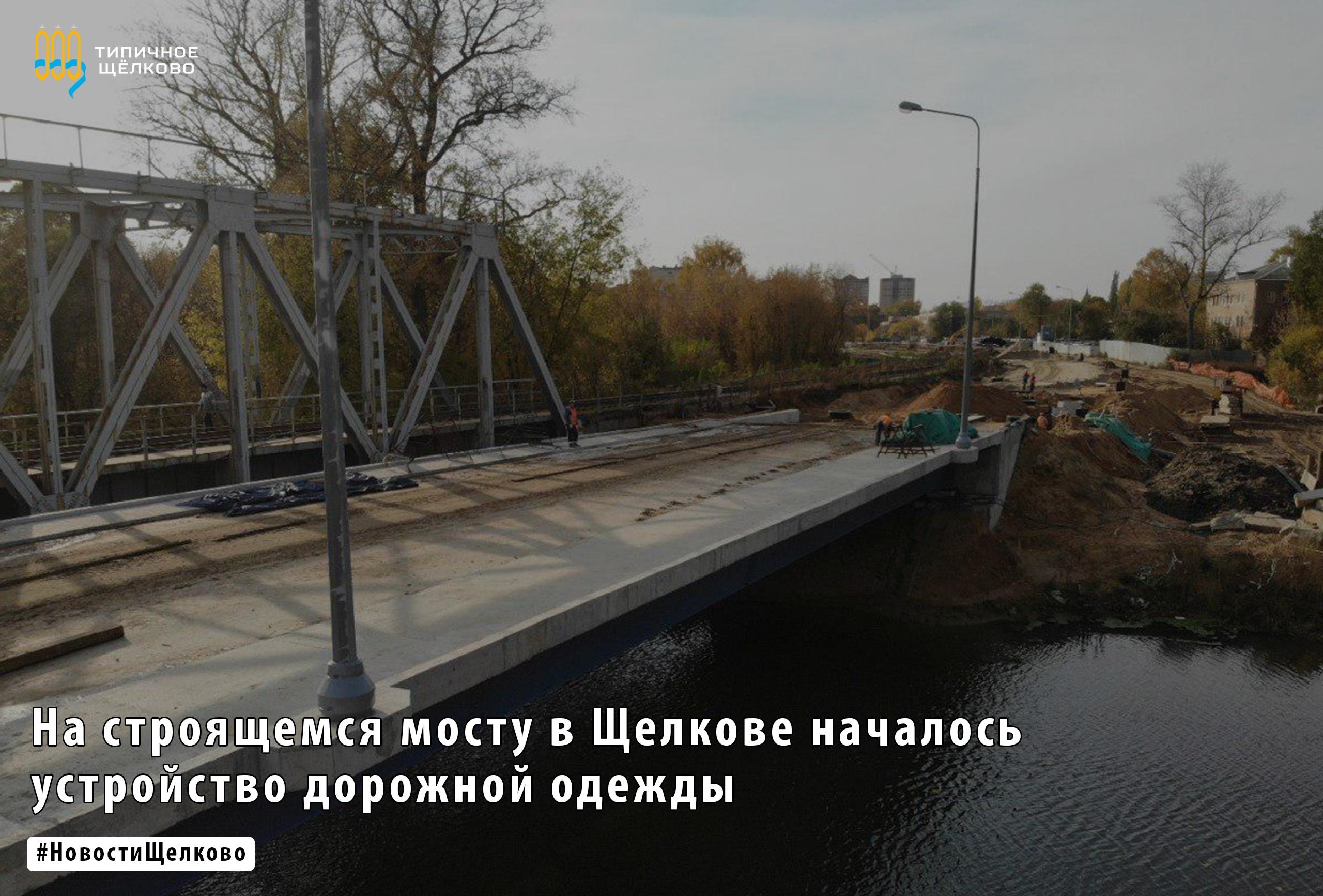 На строящемся мостовом переходе через р. Клязьму