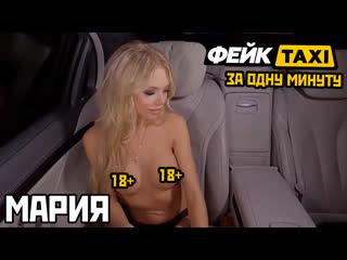 Фейк Taxi за 1 минуту (Мария)