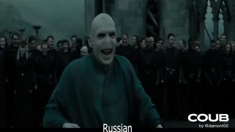 Гарри Поттер мертв смех 4 языка