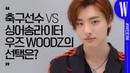 '파랗게(Love Me Harder)' - WOODZ 우즈(조승연) 데뷔 7년 만에 첫 앨범으로 돌아왔다? by W Korea
