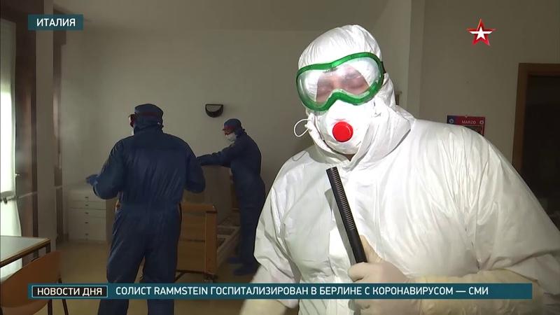 Российские военные вирусологи оказывают помощь в борьбе с Covid 19 в Италии