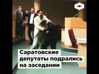 В Саратове депутаты подрались на заседании | ROMB