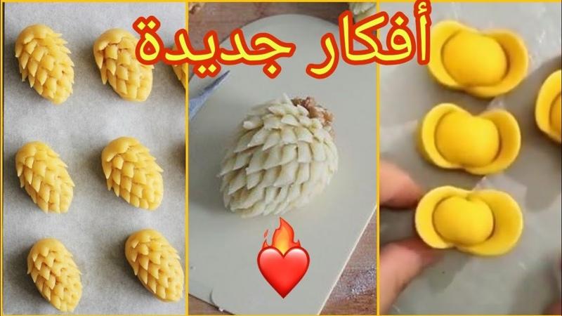طرق تشكيل خرافية للمعجنات كوني اميرة المطبخ الصغير New methods for pastries Be the princess of u