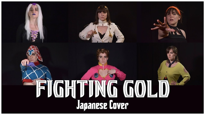 🐞Fighting Gold (Jojos Bizarre Adventure Japanese Cover) 「ジョジョの奇妙な冒険」- Iris